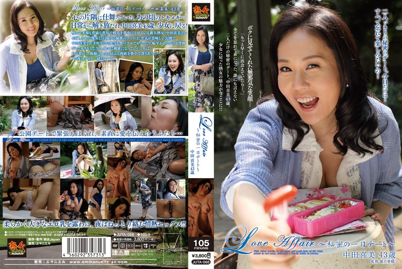 LOVE AFFAIR〜秘密の一日デート〜 中田喜美