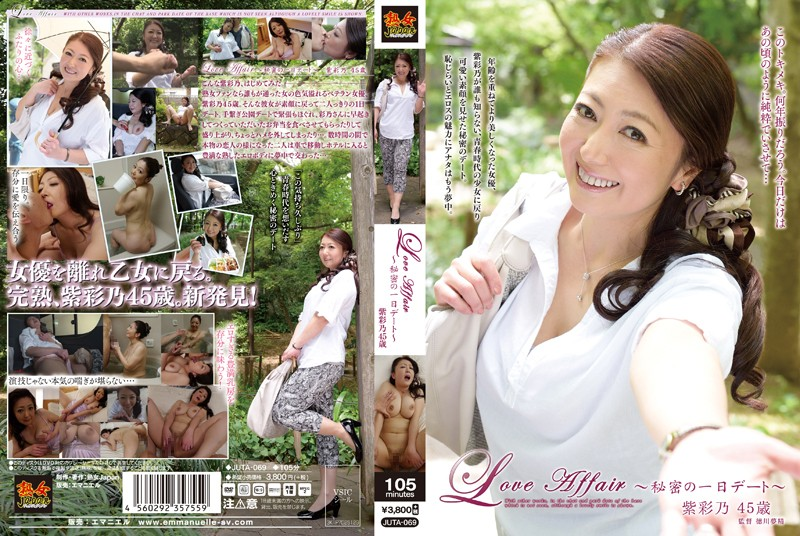 [JUTA-069] LOVE AFFAIR~秘密の一日デート~ 紫彩乃