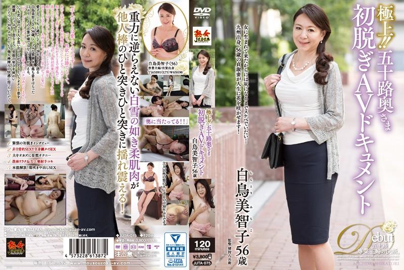 トイレにて、五十路の人妻、白鳥美智子出演の中出し無料熟女動画像。極上!