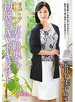 極上!!五十路奥さま初脱ぎAVドキュメント 尾田千佳子