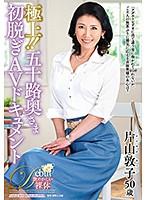 「極上!!五十路奥さま初脱ぎAVドキュメント 片山敦子」のパッケージ画像