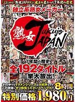 独立系熟女メーカー 熟女JAPAN 7年間の歴史 全192タイトル一挙大放出!その中でもイケメンシリーズは大好評なのでこの機会にぜひ御覧くださいスペシャル!!8時間 ダウンロード