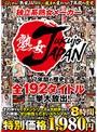 独立系熟女メーカー 熟女JAPAN 7年間の歴史 全192タイトル一挙大放出!その中でもイケメンシリーズは大好評なのでこの機会にぜひ御覧くださいスペシャル!!8時間