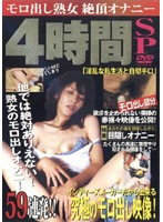 (juul001)[JUUL-001] モロ出し熟女絶頂オナニー4時間SP ダウンロード