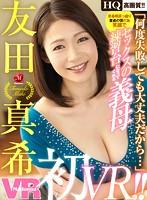 【VR】初VR!!友田真希 「何度失敗しても大丈夫だから…」思春期真っ盛り童貞の僕の為 笑顔でセックスの練習台になってくれる義母