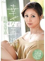「幸せな再婚 松嶋友里恵」のパッケージ画像