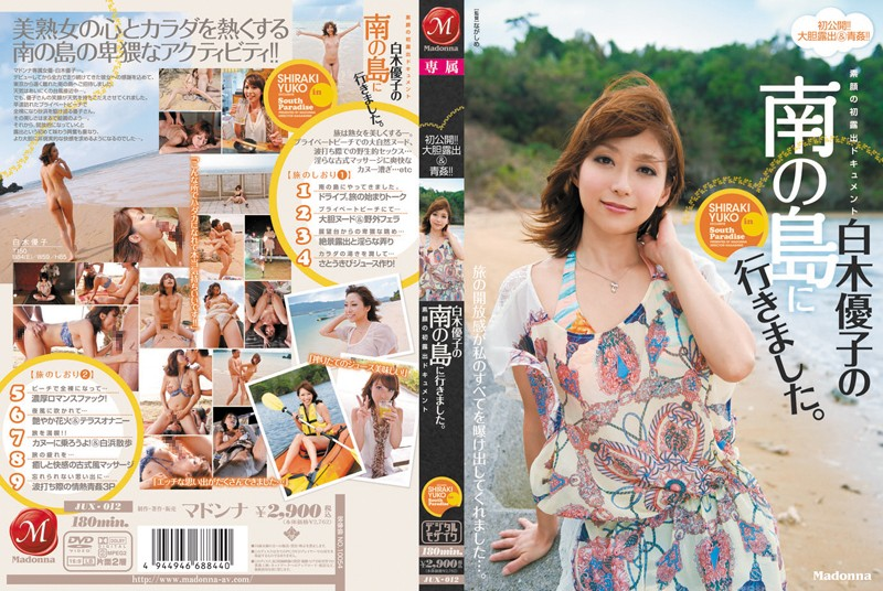 野外にて、彼女、白木優子出演の露出無料熟女動画像。素顔の初露出ドキュメント 白木優子の南の島に行きました!