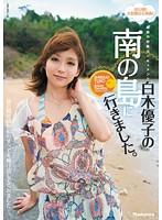 白木優子の南の島に行きました。 素顔の初露出ドキュメント 白木優子