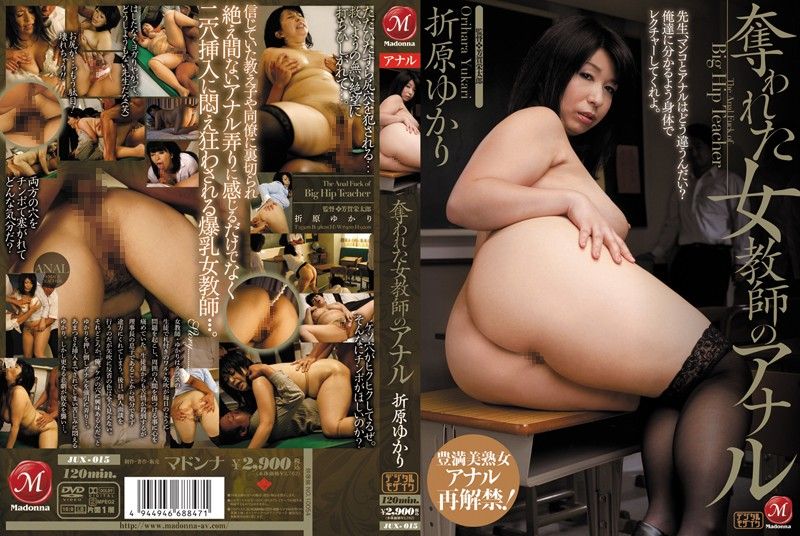巨乳の彼女、折原ゆかり出演の辱め無料jyukujyo douga動画像。奪われた女教師のアナル 折原ゆかり