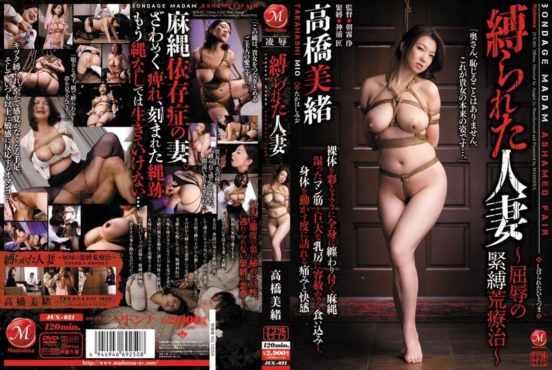 巨乳の熟女、高橋美緒出演の縛り無料動画像。縛られた人妻 ~屈辱の緊縛荒療治~ 高橋美緒