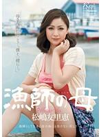漁師の母 松嶋友里恵