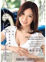 今日、あなたの妻がAVデビューします。 篠宮奈津子