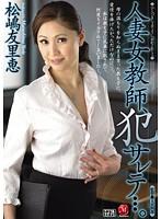 人妻女教師、犯サレテ…。 松嶋友里恵