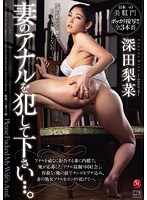 JUX-096 - Please Committing Anal Wife .... Rina Fukada