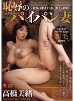 JUX-097 - Crotch-Takahashi Mio Hairless Raised Shave To Play Shaved Wife - Of Shame