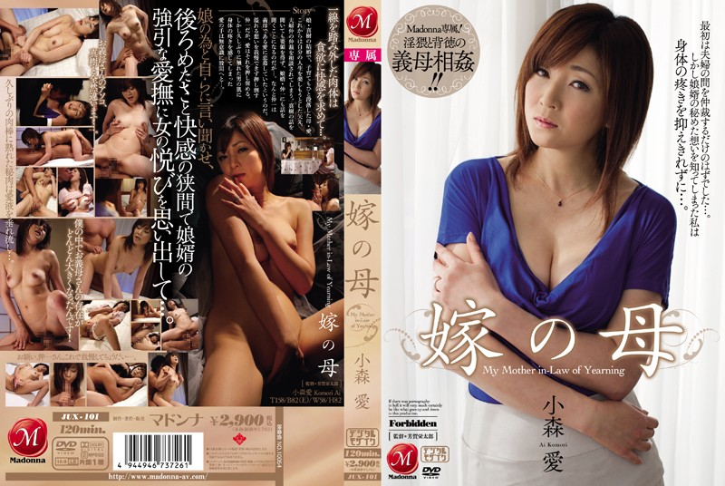 JUX-101 - Komori Mother Love Daughter in law