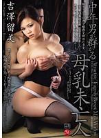 「中年男が群がる母乳未亡人 吉澤留美」のパッケージ画像