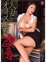JUX-106 - Married Office Lady Reiko Kobayakawa Rape