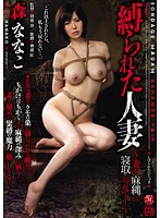 Watch Cuckold Hemp Rope To The Married Woman Tied Up - Nanako Mori