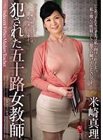 「犯された五十路女教師 米崎真理」のパッケージ画像