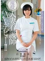 「現役人妻看護師AVデビュー!! 正真正銘の「白衣の天使」。 白井真美」のパッケージ画像