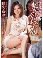 (jux00112)[JUX-112] 妻の親友 篠宮奈津子 ダウンロード