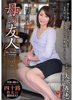 (jux00128)[JUX-128] 母の友人 矢部寿恵 ダウンロード