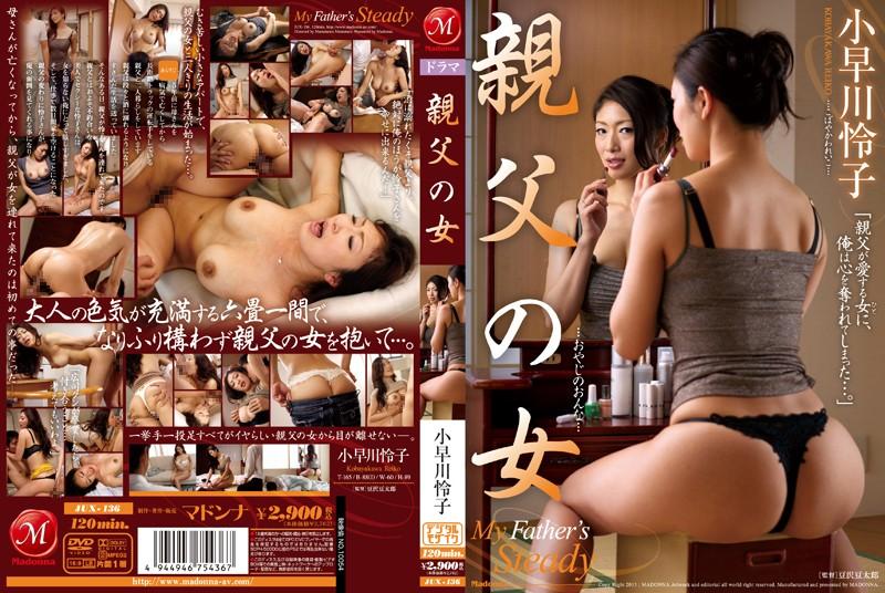 巨乳の人妻、小早川怜子出演の騎乗位無料熟女動画像。親父の女 小早川怜子