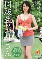 「同級生のお母さん 尾崎玲奈」のパッケージ画像