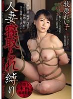 (jux00186)[JUX-186] 人妻寝取られ縛り 牧原れい子 ダウンロード