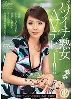 (jux00205)[JUX-205] 「元・人妻」になりました。バツイチ熟女AVデビュー!! 松永ちえり ダウンロード