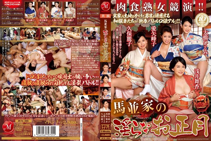 肉食の夫婦、愛矢峰子出演の乱交無料熟女動画像。馬並家の淫らなお正月
