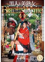 「衝撃解禁!!黒人と美熟女 2014正月SP 鶴田かな」のパッケージ画像