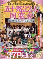 桜前女子学院昭和57年卒業生 五十路22人同窓会 マドンナ史上最大!! 37P大乱交!!
