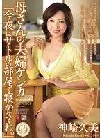 母さんの夫婦ゲンカ 「今夜はサトルの部屋で寝かせてね。」 神崎久美