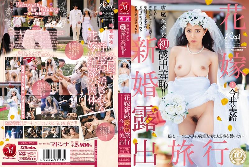 野外にて、花嫁、今井美鈴出演の露出無料熟女動画像。専属美少女初露出羞恥!