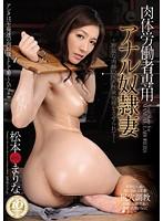 「肉体労働者専用アナル奴隷妻 ~野蛮な肉棒の尻穴性欲処理をさせられて…~ 松本まりな」のパッケージ画像