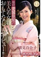 現役老舗旅館の美人若女将 おもてなしAVデビュー!! 潮見百合子