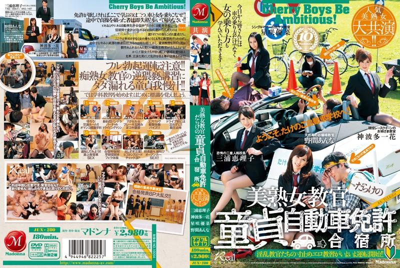 【みうら恵理子野外】野外にて、熟女、三浦恵理子出演の露出無料動画像。人気美熟女大共演!