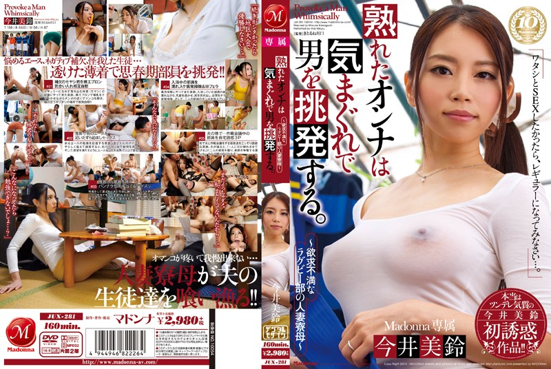 熟れたオンナは気まぐれで男を挑発する。 ~欲求不満なラグビー部の人妻寮母~ 今井美鈴