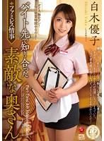 「バイト先で知り合った素敵な奥さん 白木優子」のパッケージ画像