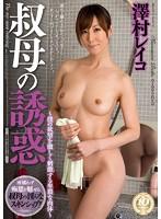 「叔母の誘惑 ~僕の欲望を激しく刺激する卑猥な肉体~ 澤村レイコ」のパッケージ画像
