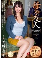 (jux00291)[JUX-291] 母の友人 菅原直美 ダウンロード