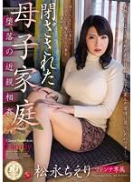 (jux00297)[JUX-297] 閉ざされた母子家庭 堕落の近親相姦 松永ちえり ダウンロード