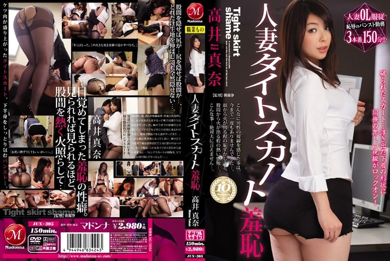 タイトスカートの同僚、高井真奈出演の羞恥無料熟女動画像。人妻タイトスカート羞恥 高井真奈