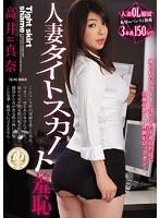 「人妻タイトスカート羞恥 高井真奈」のパッケージ画像
