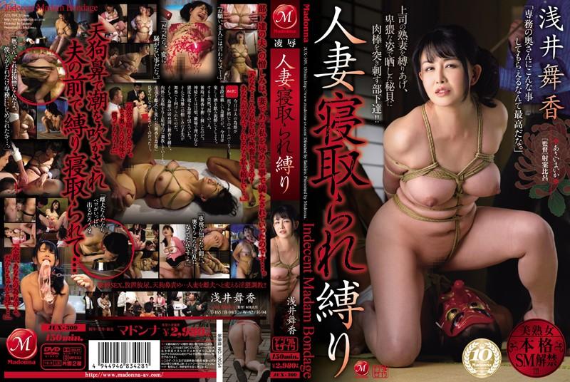 泥酔の熟女、浅井舞香出演の調教無料動画像。人妻寝取られ縛り 浅井舞香