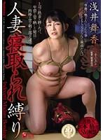 「人妻寝取られ縛り 浅井舞香」のパッケージ画像