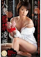 「人妻監禁凌辱 矢部寿恵」のパッケージ画像