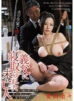 「義父に寝取られた未亡人 夫の生家で縛られて… 愛田奈々」のパッケージ画像
